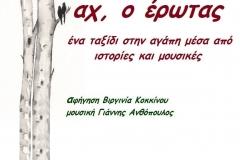 erotas-1